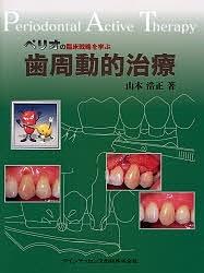 【100円クーポン配布中!】ペリオの臨床戦略を学ぶ歯周動的治療/山本浩正