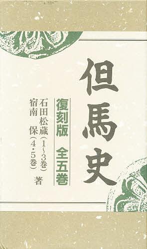 【100円クーポン配布中!】但馬史 復刻版