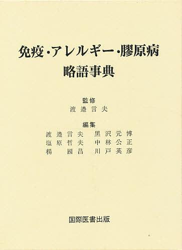 【100円クーポン配布中!】免疫・アレルギー・膠原病略語事典/渡邉言夫