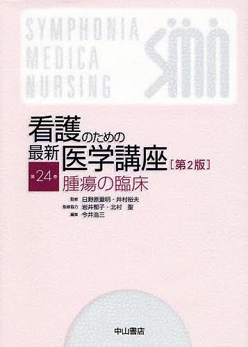 【100円クーポン配布中!】看護のための最新医学講座 第24巻/今井浩三