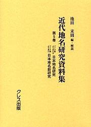 【100円クーポン配布中!】近代地名研究資料集 第5巻 復刻/池田末則