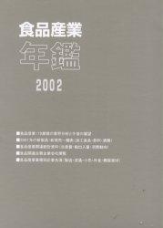 【100円クーポン配布中!】食品産業年鑑 2002