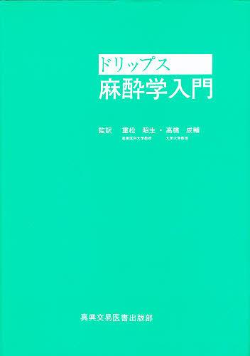【100円クーポン配布中!】麻酔学入門