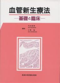 【100円クーポン配布中!】血管新生療法 基礎と臨床/前田米臓