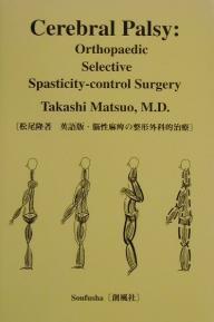 脳性麻痺の整形外科的治療 Cerebral palsy Orthopaedic selective spasticity‐control surgery 英語版/松尾隆【合計3000円以上で送料無料】
