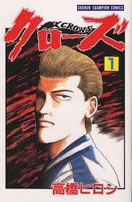 【100円クーポン配布中!】クローズ 全26巻セット/高橋ヒロシ