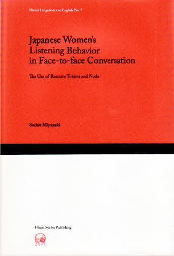 Japanese Women's Listening Behavior in Face‐to‐face Conversation The Use of Reactive Tokens and Nods/宮崎幸江【3000円以上送料無料】