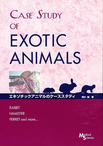 【100円クーポン配布中!】エキゾチックアニマルのケーススタディ Rabbit hamster ferret and more…/清水誠