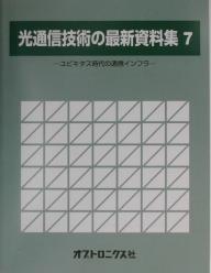 【100円クーポン配布中!】光通信技術の最新資料集 7