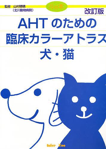 【100円クーポン配布中!】AHTのための臨床カラーアトラス犬 改訂