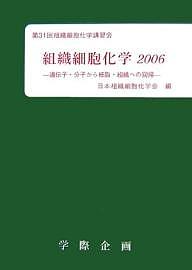 組織細胞化学 2006/日本組織細胞化学会【合計3000円以上で送料無料】