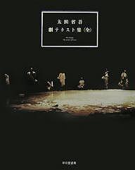 【100円クーポン配布中!】太田省吾劇テクスト集/太田省吾