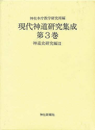 現代神道研究集成 第3巻 神道史研究編【合計3000円以上で送料無料】