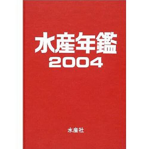 【100円クーポン配布中!】水産年鑑 2004/水産年鑑編集委員会