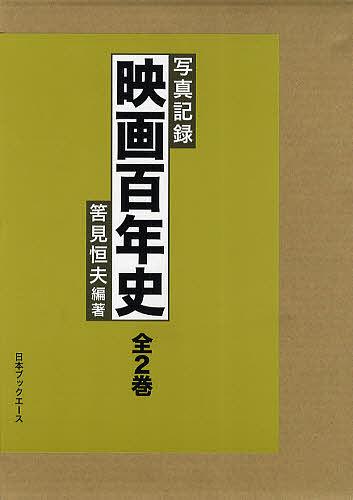 写真記録映画百年史 全2巻/筈見恒夫【合計3000円以上で送料無料】