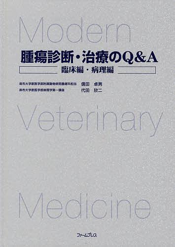 【100円クーポン配布中!】腫瘍診断・治療のQ&A 臨床・病理編