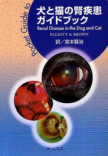 【100円クーポン配布中!】犬と猫の腎疾患ガイドブック