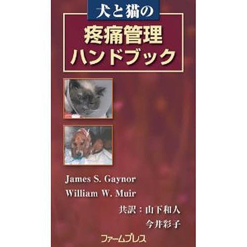 【100円クーポン配布中!】犬と猫の疼痛管理ハンドブック