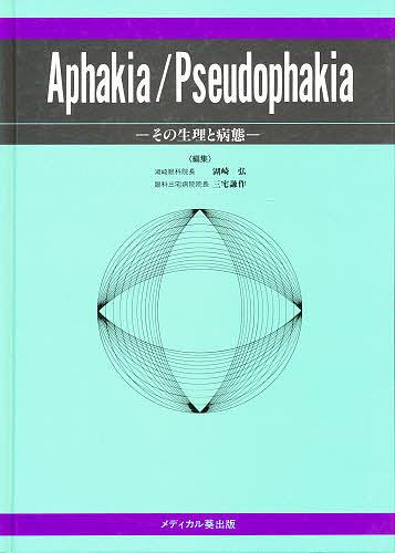 【100円クーポン配布中!】Aphakia/pseudophakia その生理と病態