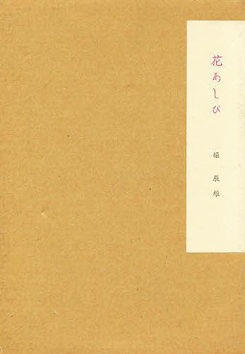 【100円クーポン配布中!】花あしび