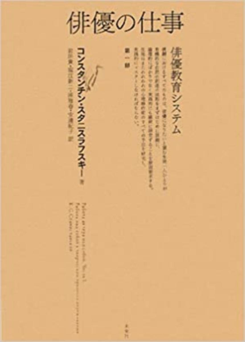 俳優の仕事 俳優教育システム 第1部 超激安 コンスタンチン 岩田貴 信憑 スタニスラフスキー 3000円以上送料無料
