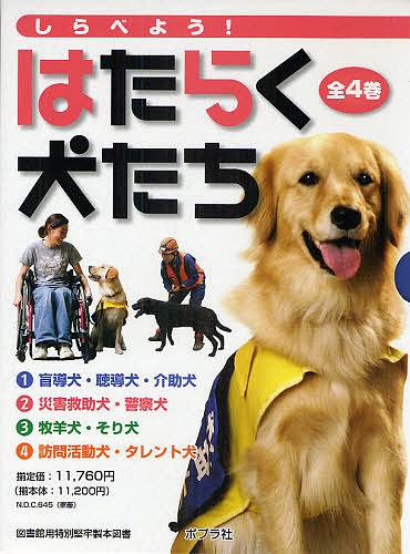 【100円クーポン配布中!】しらべよう!はたらく犬たち 全4巻