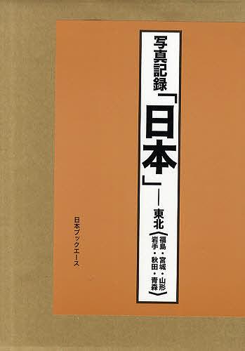 【100円クーポン配布中!】日本 写真記録 東北 合冊復刻/写真記録刊行会