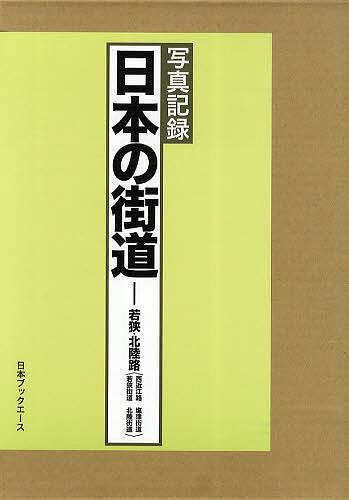 【100円クーポン配布中!】日本の街道 写真記録 若狭・北陸路 復刻/写真記録刊行会