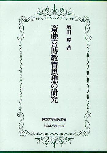 佛教大学研究叢書 13 ギフト 送料無料でお届けします 斎藤喜博教育思想の研究 3000円以上送料無料 増田翼