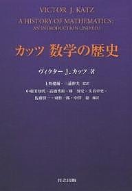 【100円クーポン配布中!】カッツ数学の歴史/ヴィクターJ.カッツ/中根美知代
