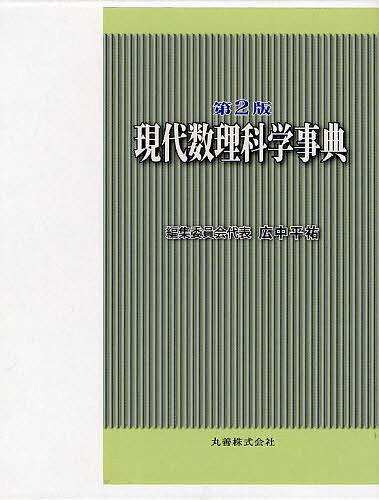 【100円クーポン配布中!】現代数理科学事典/広中平祐