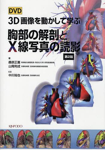 【100円クーポン配布中!】DVD 3D画像を動かして学ぶ胸部の解剖とX線写真の読影