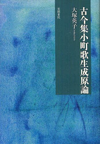 古今集小町歌生成原論/大塚英子【合計3000円以上で送料無料】