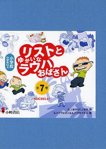 リストとゆかいなラウハおばさん 7巻セット【合計3000円以上で送料無料】