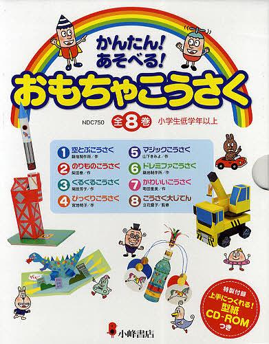 【100円クーポン配布中!】かんたん!あそべる!おもちゃこうさく 上手につくれる!型紙CD-ROMつき 全8巻