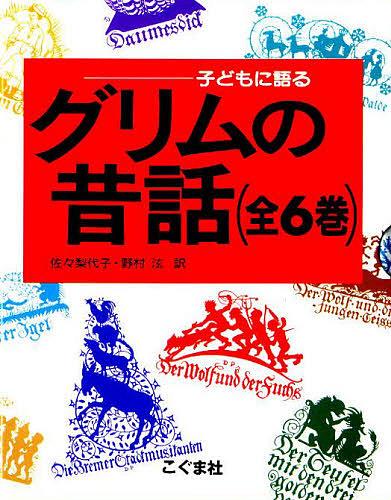 【100円クーポン配布中!】子どもに語るグリムの昔話 6巻セット