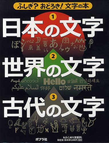 ふしぎ?おどろき!文字の本 3巻セット/町田和彦