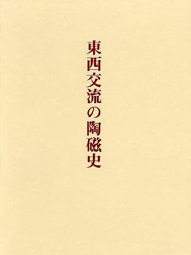 【100円クーポン配布中!】東西交流の陶磁史/西田宏子