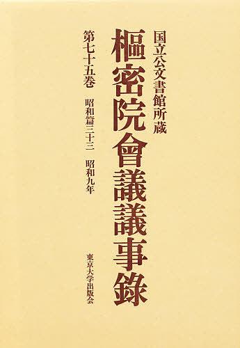 【100円クーポン配布中!】枢密院会議議事録 第75巻