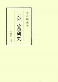 【100円クーポン配布中!】二条良基研究/小川剛生