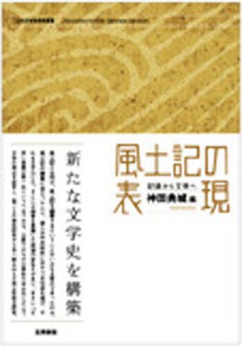 風土記の表現 記録から文学へ/神田典城【合計3000円以上で送料無料】