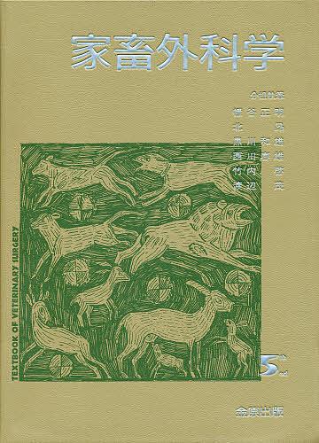 【100円クーポン配布中!】家畜外科学/幡谷正明