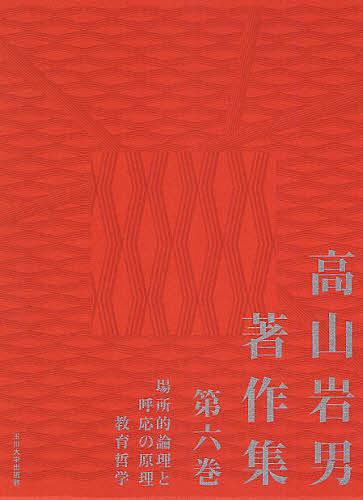 【100円クーポン配布中!】高山岩男著作集 第6巻/高山岩男/大橋良介