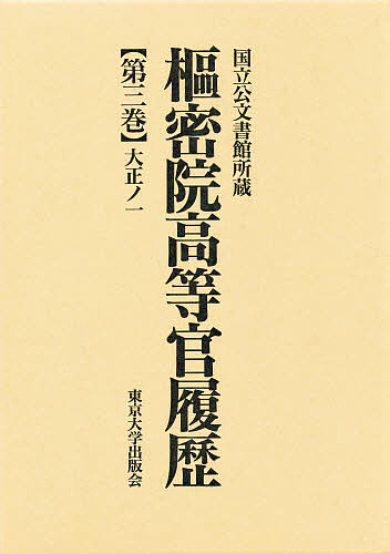 枢密院高等官履歴 第3巻【合計3000円以上で送料無料】