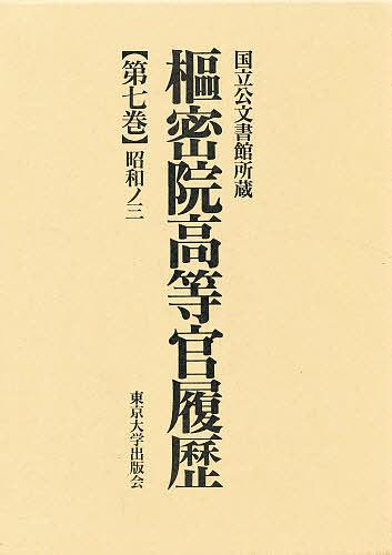 【100円クーポン配布中!】枢密院高等官履歴 第7巻