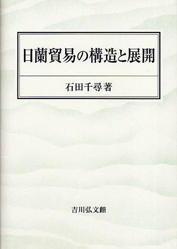 日蘭貿易の構造と展開/石田千尋【合計3000円以上で送料無料】