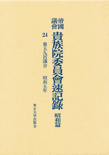 【100円クーポン配布中!】帝国議会貴族院委員会速記録 昭和篇 24