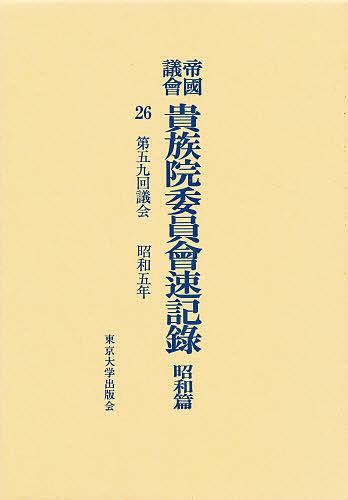 【100円クーポン配布中!】帝国議会貴族院委員会速記録 昭和篇 26