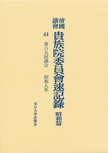 【100円クーポン配布中!】帝国議会貴族院委員会速記録 昭和篇 44