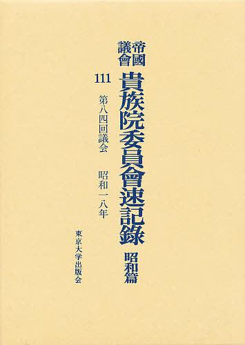 帝国議会貴族院委員会速記録 昭和篇 111【合計3000円以上で送料無料】